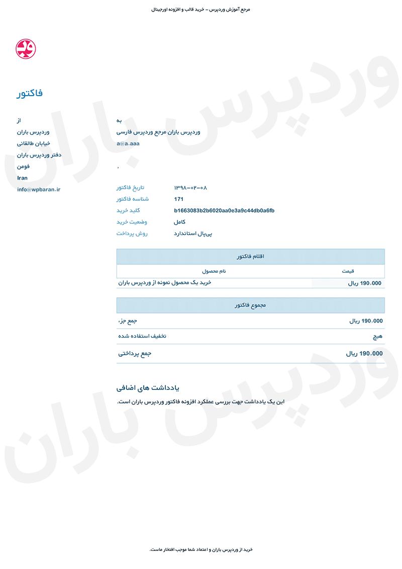 ساخت فاکتور PDF و ارسال به مشتریان در Easy Digital Downloads