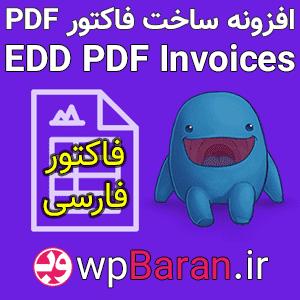 افزونه ساخت فاکتور EDD PDF Invoices فارسی (صدور فاکتور پی دی اف)