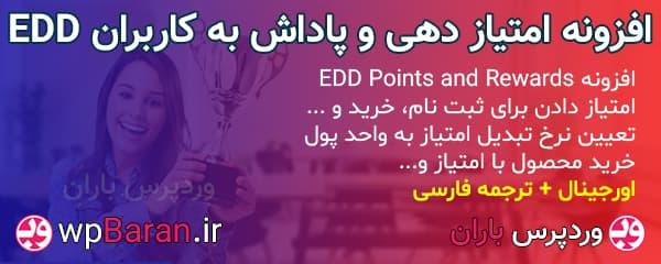 افزونه EDD Points and Rewards فارسی