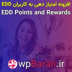 افزونه امتیاز دهی به کاربران EDD Points and Rewards فارسی