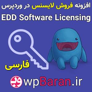 افزونه EDD Software Licensing فارسی (فروش لایسنس در وردپرس)
