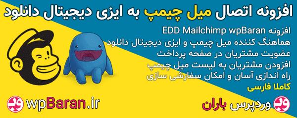 افزونه EDD Mailchimp Subscribe فارسی هماهنگ کننده میل چیمپ و وردپرس برای ایزی دیجیتال دانلود