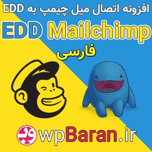 افزونه EDD Mailchimp اتصال میل چیمپ به ایزی دیجیتال دانلود (فارسی + آموزش)