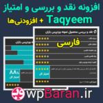افزونه نقد و بررسی وردپرس و ووکامرس : افزونه Taqyeem فارسی + افزودنی ها
