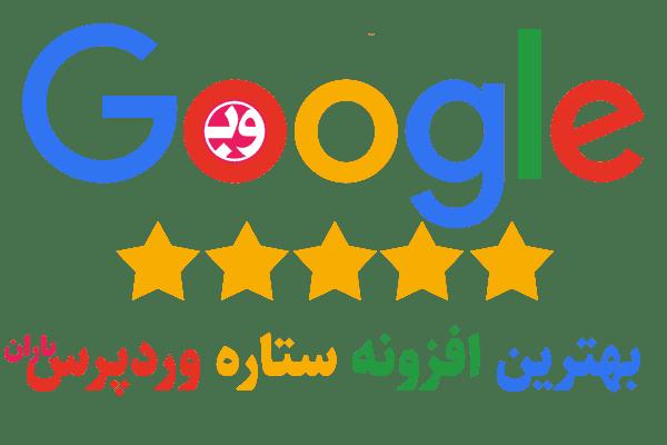 بهترین افزونه امتیاز دهی ستاره ای وردپرس برای گوگل