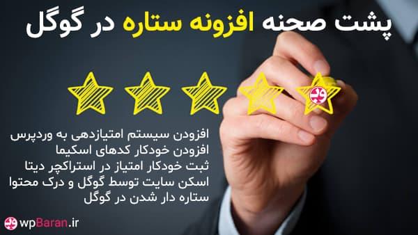 افزونه ستاره گوگل چگونه کار می کند؟ فرایند نمایش ستاره در گوگل چیست؟