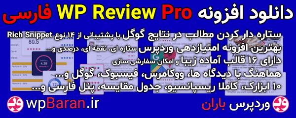 افزونه ستاره دار کردن مطالب در نتایج گوگل (ریویو پرو فارسی)