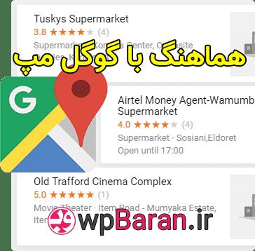 سازگاری افزونه WP Review Pro فارسی با سیستم امتیازدهی گوگل