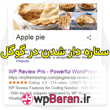 افزونه WP Review Pro فارسی و پشتیبانی از 14 نوع Rich Snippet