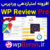 دانلود افزونه WP Review Pro فارسی (سیستم امتیازدهی وردپرس ستاره ای، نقطه ای، درصدی و…)