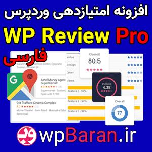 دانلود افزونه WP Review Pro فارسی (سیستم امتیازدهی وردپرس ستاره ای، درصدی و…)