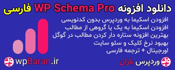 افزونه WP Schema Pro فارسی واستفاده از اسکیما در وردپرس