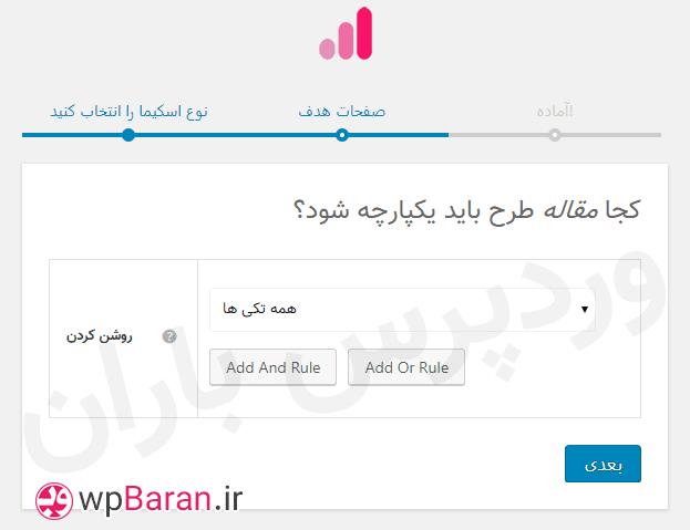 افزودن کدهای اسکیما به وردپرس با افزونه Schema Pro فارسی