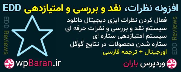 افزونه نقد و بررسی EDD Reviews فارسی افزونه EDD Reviews
