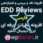 افزونه نقد و بررسی EDD Reviews فارسی (افزونه نظرات و امتیازدهی ایزی دیجیتال دانلود)
