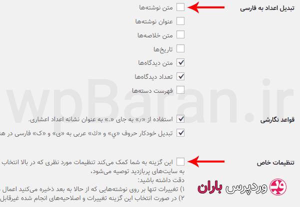 ستاره شدن در گوگل مشکل ستاره دار نشدن مطالب در گوگل به دلیل تداخل با افزونه وردپرس فارسی