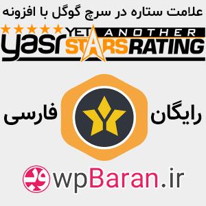 افزونه Yasr Yet Another Stars Rating فارسی (علامت ستاره در سرچ گوگل)