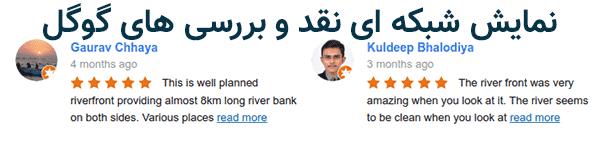 انواع نمایش افزونه WordPress Google Reviews & Ratings