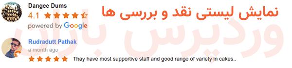 افزونه Rating در گوگل