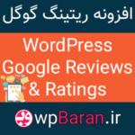 افزونه WordPress Google Reviews & Ratings افزونه ریتینگ گوگل