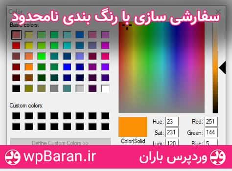 تغییر رنگ ستاره ها در افزونه kk Star Ratings فارسی