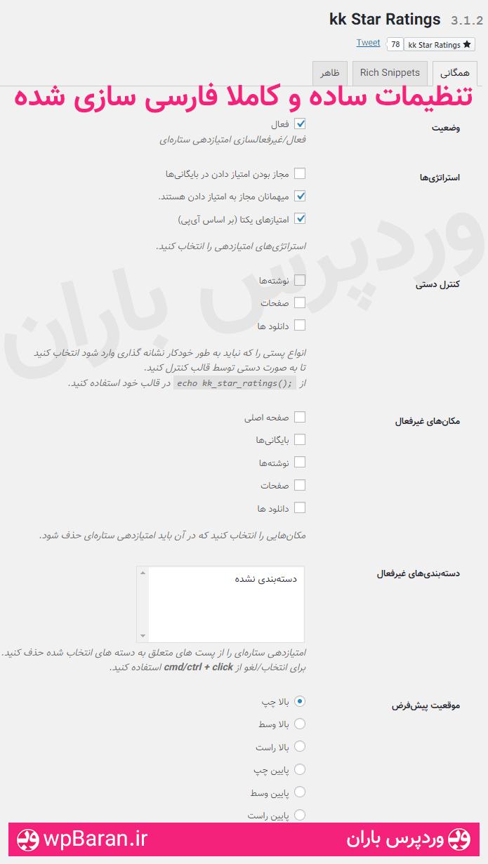افزونه kk Star Ratings فارسی