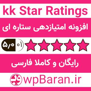 افزونه kk Star Ratings فارسی – افزونه امتیاز دهی فارسی وردپرس (رایگان)
