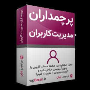 پرچمداران مدیریت کاربران: پکیج آموزش مدیریت کاربران در وردپرس + طراحی صفحه حساب کاربری (فوق جامع)