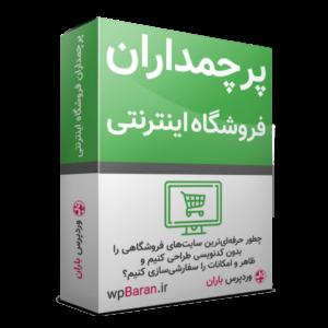 پرچمداران فروشگاه اینترنتی: پکیج آموزش طراحی سایت فروشگاهی با وردپرس