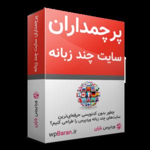 پرچمداران سایت چند زبانه: پکیج آموزش طراحی سایت چند زبانه با وردپرس (فوق جامع)