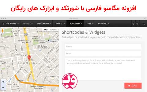 افزونه مگامنو فارسی با شورتکد و ابزارک های رایگان