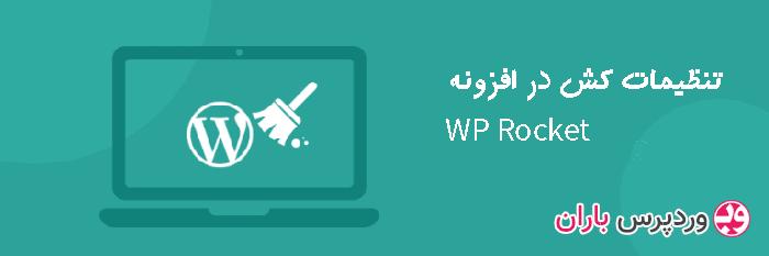 تنظیمات کش در افزونه WP Rocket