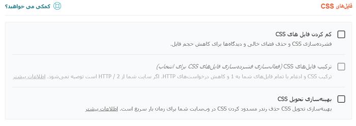 بهینه سازی فایل های css در افزونه WP Rocket
