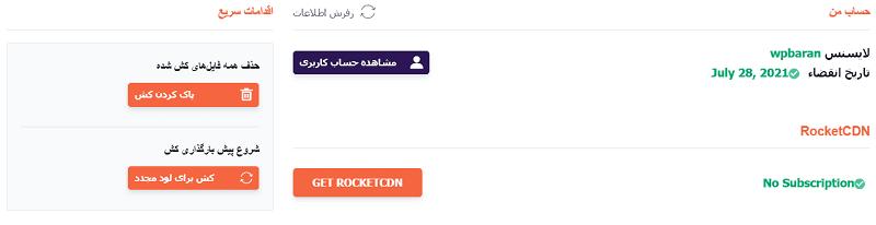 اطلاعات حساب در تنظیمات افزونه WP Rocket راکت