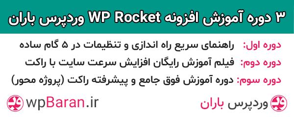 3 دوره آموزش افزونه WP Rocket وردپرس باران