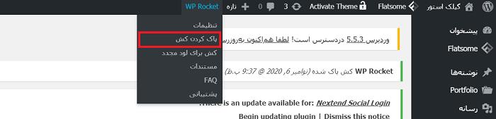 پاکسازی کش در افزونه WP Rocket