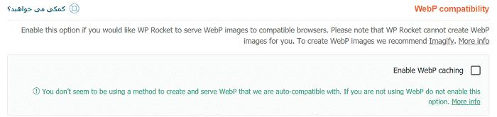 سازگاری WebP در افزونه WP Rocket