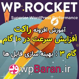 آموزش بهینه سازی فایل ها در افزونه WP Rocket