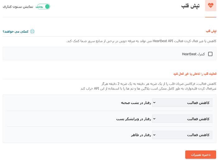 تپش قلب در آموزش WP Rockeet فارسی