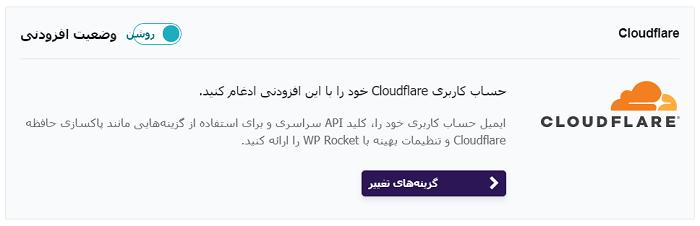 آموزش cloudflare و ویژگی های حرفه ای بیشتر در افزونه WP Rocket