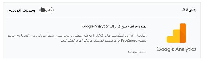 ردیابی گوگل در افزونه WP Rocket