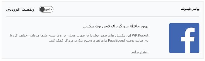 پیکسل فیسبوک در افزونه WP Rocket