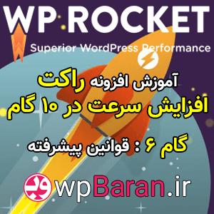 آموزش قوانین پیشرفته در افزونه WP Rocket