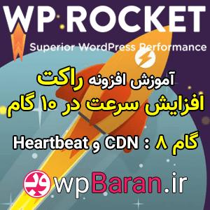 آموزش تنظیمات CDN در افزونه WP Rocket