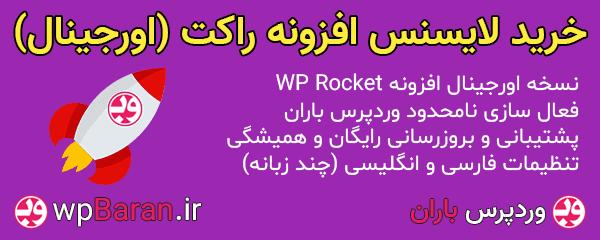 خرید لایسنس افزونه WP Rocket