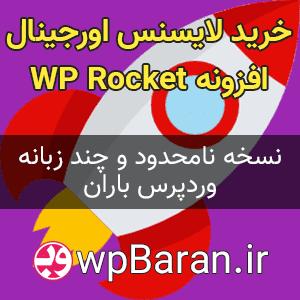 لایسنس افزونه WP Rocket