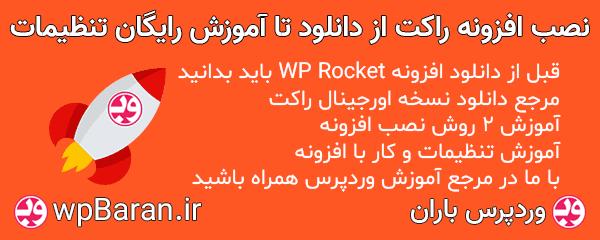راهنمای نصب افزونه راکت WP Rocket