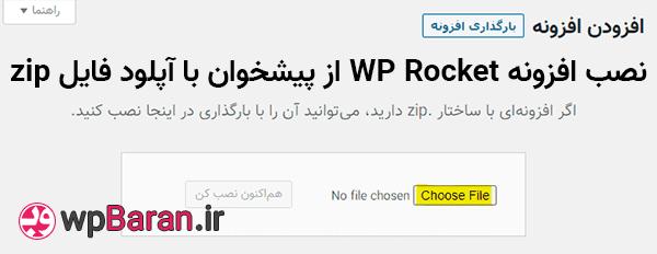 آموزش نصب افزونه WP Rocket از پیشخوان وردپرس