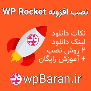 نصب افزونه WP Rocket