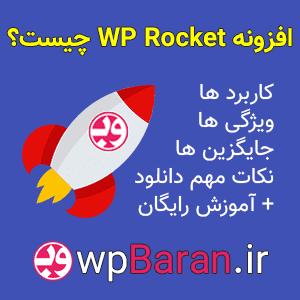 افزونه WP Rocket چیست؟